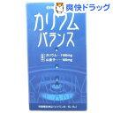 カリウムバランス(270粒入)[カリウム サプリ サプリメント]