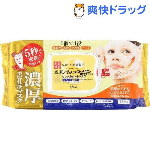 サナ なめらか本舗 リンクルシートマスク(32枚入)【なめらか本舗】