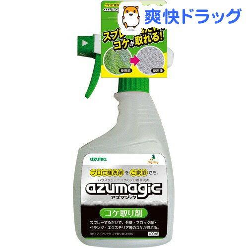 アズマジック コケ取り剤 CH865(400mL)【アズマジック】