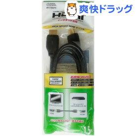 HDMI 1.4ケーブル 1.5m ELP VIS-C15ELP-K(1コ入)