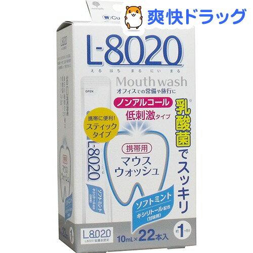 クチュッペ L-8020 マウスウォッシュ ソフトミント スティックタイプ(10mL*22本入)【クチュッペ(Cuchupe)】
