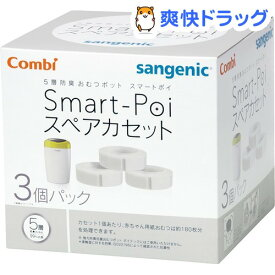 スマートポイ専用スペアカセット(3コ入)