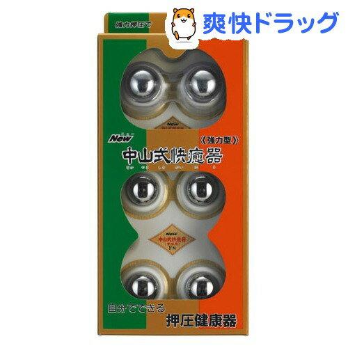 NEW 中山式快癒器 強力型 FKセット(1セット)【送料無料】