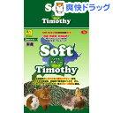 ソフト チモシー(500g)[うさぎ チモシー 牧草]