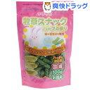 ミニアニマン ウサギの牧草スナック ハーブの香り(100g)【ミニアニマン】