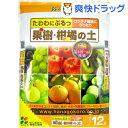 花ごころ 果樹・柑橘の土(12L)