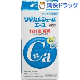【第2類医薬品】ワダカルシュームエース錠(280錠)【ワダカル】