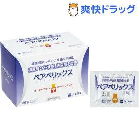 【第2類医薬品】ベアベリックス(30包)【ベアベリックス】