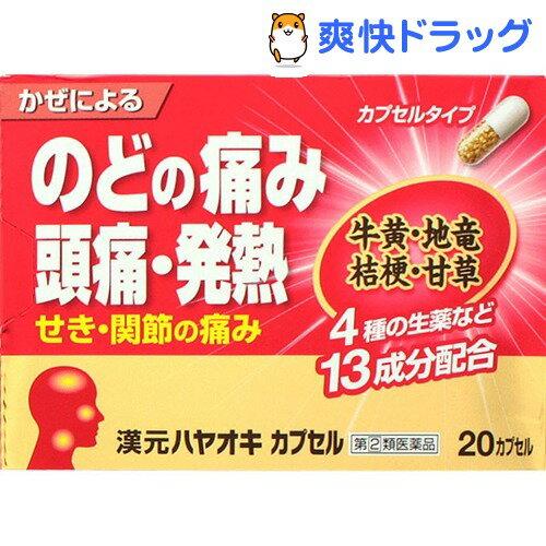 【第(2)類医薬品】漢元ハヤオキ カプセル(20カプセル)【180105_soukai】【180119_soukai】