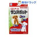 薬用 アース サンスポット 小型犬用(0.8g*3本入)【サンスポット】