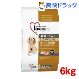 ファーストチョイス 成犬 1歳以上 脂肪オフ 小粒 ラム&ライス(6kg)【ファーストチョイス(1ST CHOICE)】