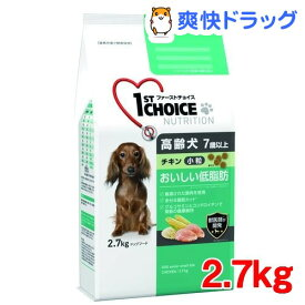 ファーストチョイス 高齢犬 7歳以上 おいしい低脂肪 小粒 チキン(2.7kg)【ファーストチョイス(1ST CHOICE)】