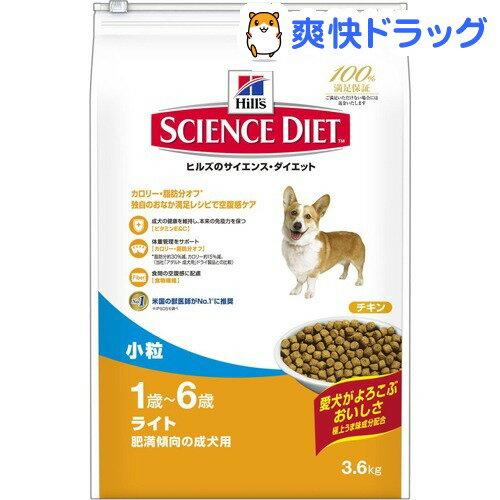 サイエンス・ダイエット ライト 小粒 肥満傾向の成犬用(3.6Kg)【サイエンスダイエット】【送料無料】