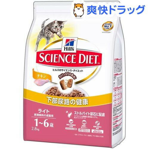 サイエンス・ダイエットライト チキン 肥満傾向の成猫用(2.8kg)【d_sd】【サイエンスダイエット】