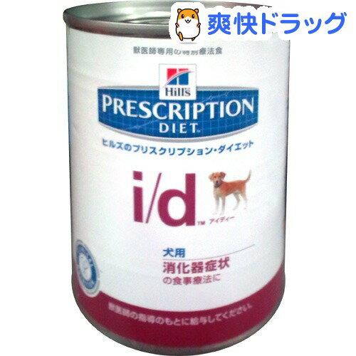 ヒルズ プリスクリプション・ダイエット 犬用 i/d 缶詰(360g)【ヒルズ プリスクリプション・ダイエット】[特別療法食]