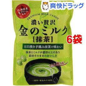 カンロ カンロ 金のミルクキャンディ 抹茶(70g*6袋セット)