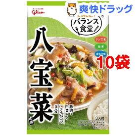 バランス食堂 八宝菜の素(3人前*10袋セット)