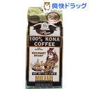 マルバディ 100%コナコーヒー グラウンド(198g)【マルバディ(MULVADI)】