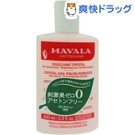 マヴァラ クリスタルネイルポリッシュリムーバー(100mL)【マヴァラ(MAVALA)】