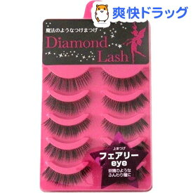 ダイヤモンドラッシュ ファースト フェアリーアイ(上まつげ) DL55102(5ペア)【ダイヤモンドラッシュ】