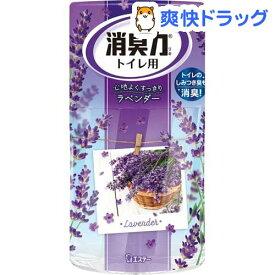 トイレの消臭力 消臭芳香剤 トイレ用 ラベンダーの香り(400ml)【消臭力】