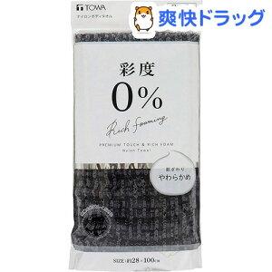 TOWA 彩度0%ナイロンタオル やわらかめ ブラック(1枚入)【TOWA(東和産業)】