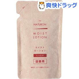 パックスナチュロン モイストローション 詰替用(100ml)【パックスナチュロンスキンケア】