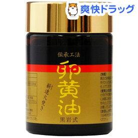 黒岩 卵黄油 53660(120粒)
