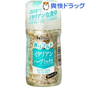 香りソルト イタリアンハーブミックス(53g)【香りソルト】