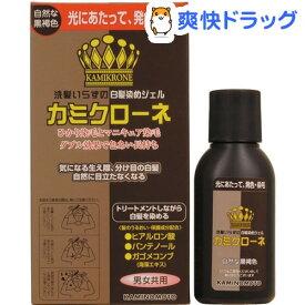 カミクローネ(DB) 自然な黒褐色(80ml)