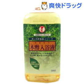 森の木酢物語 木酢入浴液(1L)[入浴剤]
