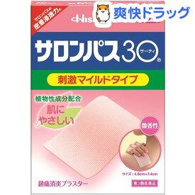【第3類医薬品】サロンパス30 刺激マイルドタイプ(40枚入)【サロンパス】