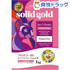 ソリッドゴールド カッツフラッケン(1kg)【ソリッドゴールド】[キャットフード]