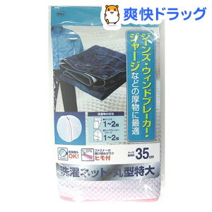 マイランドリーII 洗濯ネット丸型特大 85902(1コ入)【マイランドリー】