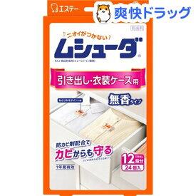 ムシューダ 1年間有効 防虫剤 引き出し・衣装ケース用(24個入)【ムシューダ】