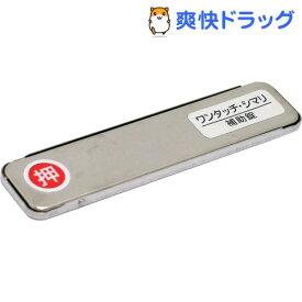 サッシ引戸用補助錠 ワンタッチ・シマリ 小 シルバー(1コ入)
