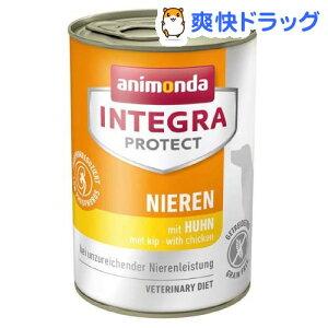 インテグラ プロテクト 腎臓ケア 鶏 食事療法食 犬用 ウエット(400g)