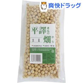 平譯さんの畑から 大豆(トヨムスメ)(300g)【平譯さんの畑から】