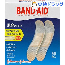 バンドエイド 肌色タイプ スタンダードサイズ(50枚入)【バンドエイド(BAND-AID)】[絆創膏]