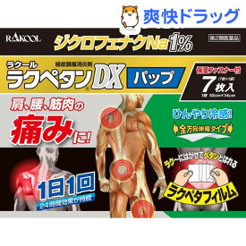 【第2類医薬品】ラクペタンDX パップ(セルフメディケーション税制対象)(7枚入)【ラクペタン】