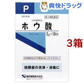 【第3類医薬品】健栄製薬 日本薬局方 ホウ酸(3g*18包*3箱セット)【ケンエー】