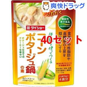 ダイショー 機能性表示食品 コーンポタージュ鍋の素(15g*4袋入*40セット)