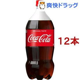コカ・コーラ(2L*12本セット)【コカコーラ(Coca-Cola)】