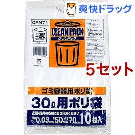 クリンパック ゴミ容器用ポリ袋 30L 乳白半透明 CPN71(10枚入*5コセット)【オルディ】