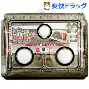 Kireidea システムマット 3口用 一体型ワイド バーナー間30-31cm専用(3枚入)【kireidea(キレイディア)】