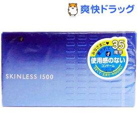 コンドーム オカモト スキンレス 1500(12コ入)【スキンレス】[避妊具]