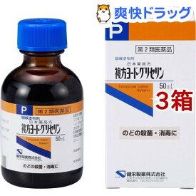 【第2類医薬品】複方ヨード グリセリン(50ml*3箱セット)【ケンエー】