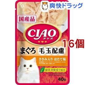 CIAOパウチ 毛玉配慮 まぐろ ささみ入り ほたて味(40g*16コセット)[キャットフード]