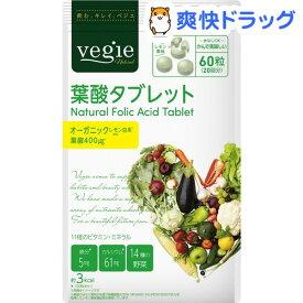 ベジエ 葉酸タブレット(60粒)【ベジエ】