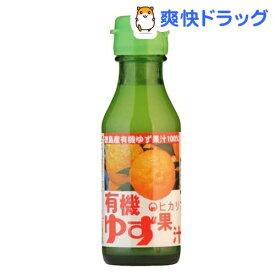 光 有機ゆず果汁(100ml)